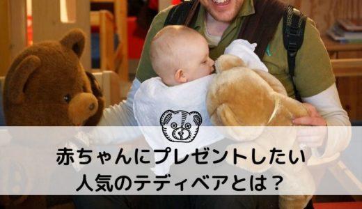 赤ちゃんに贈りたいテディベアの選び方と人気ベアの紹介!