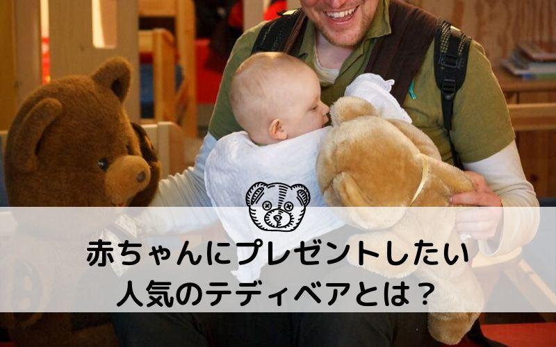 赤ちゃんにプレゼントしたい人気のテディベア特集