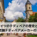 ドイツのテディベアの特徴と歴史。人気のシュタイフ社、ハーマン社とは