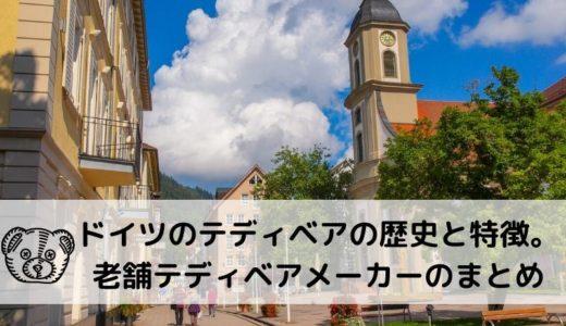 ドイツのテディベアの歴史とテディベアの特徴。シュタイフ社、ハーマン社の誕生秘話