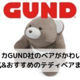 アメリカ発GUND(ガンド)社のテディベアがかわいい!おすすめ&人気のベアをご紹介