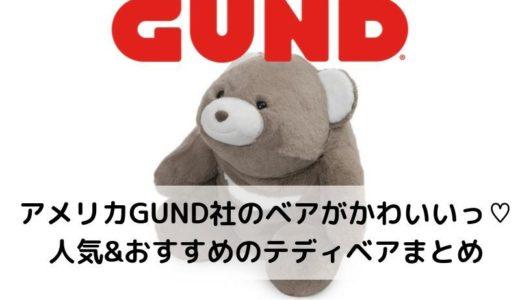ガンド(GUND)社のテディベアの特徴は?人気&おすすめのテディベアはこの子♡
