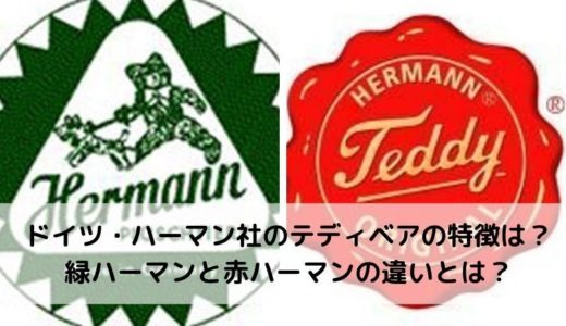 ハーマン社のテディベアの特徴とは?緑ハーマンと赤ハーマンの違いとは?
