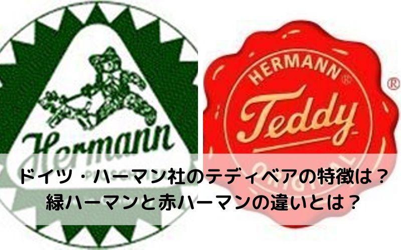 ドイツ・ハーマン社の特徴とは?赤ハーマンと緑ハーマンに違いは?