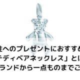 【テディベア好き女性へのプレゼントにおすすめ♡】有名ブランドのテディベアモチーフのネックレス& 一点もの!