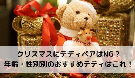 クリスマスにテディベアのプレゼントはNG?性別・年齢別おすすめテディベア